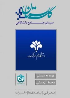 فرایند ثبت فارغ التحصیلی در سیستم گلستان